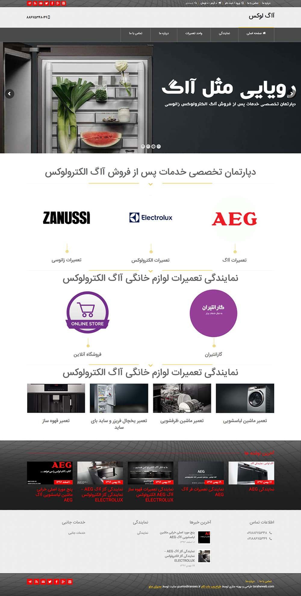 طراحی سایت خدماتی آ ا گ لوکس