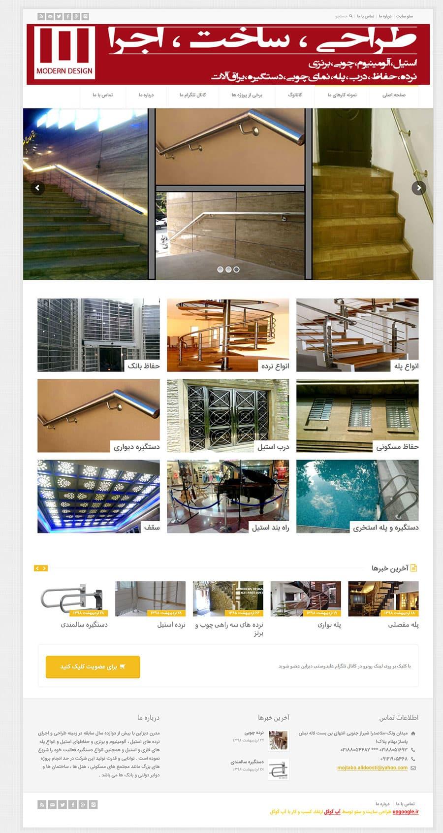 طراحی سایت دکوراسیون علیدوستی دیزاین