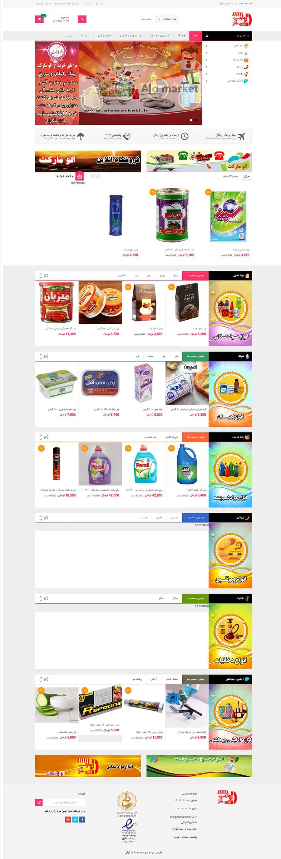 طراحی سایت الو مارکت