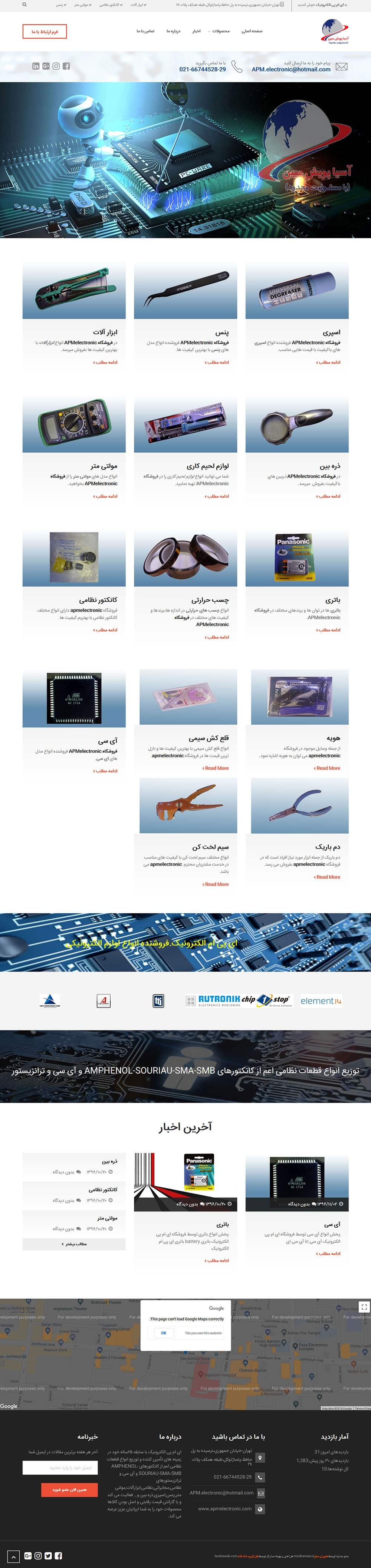 طراحی سایت ای پی ام الکترونیک