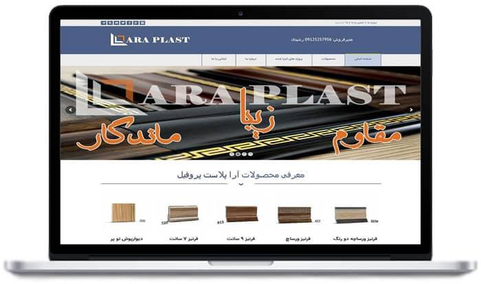 طراحی سایت دکوراسیون آراپلاست