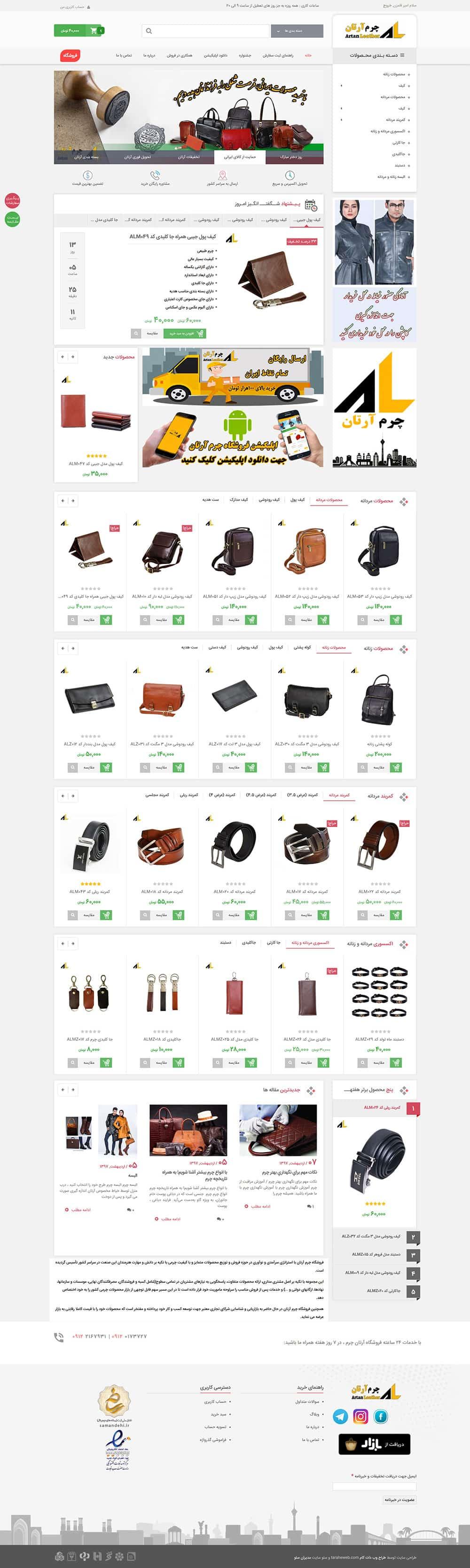 طراحی سایت فروشگاهی چرم آرتان