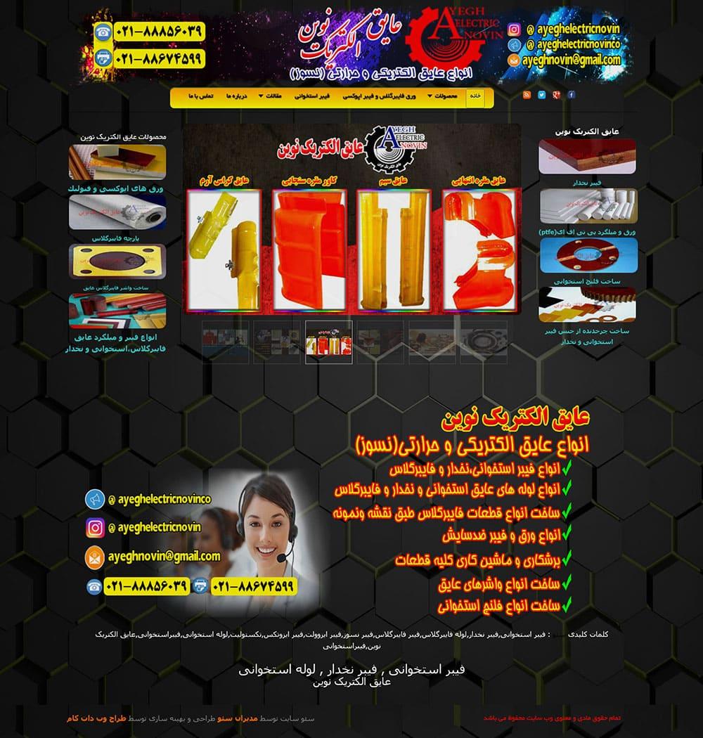 طراحی سایت عایق الکتریک نوین