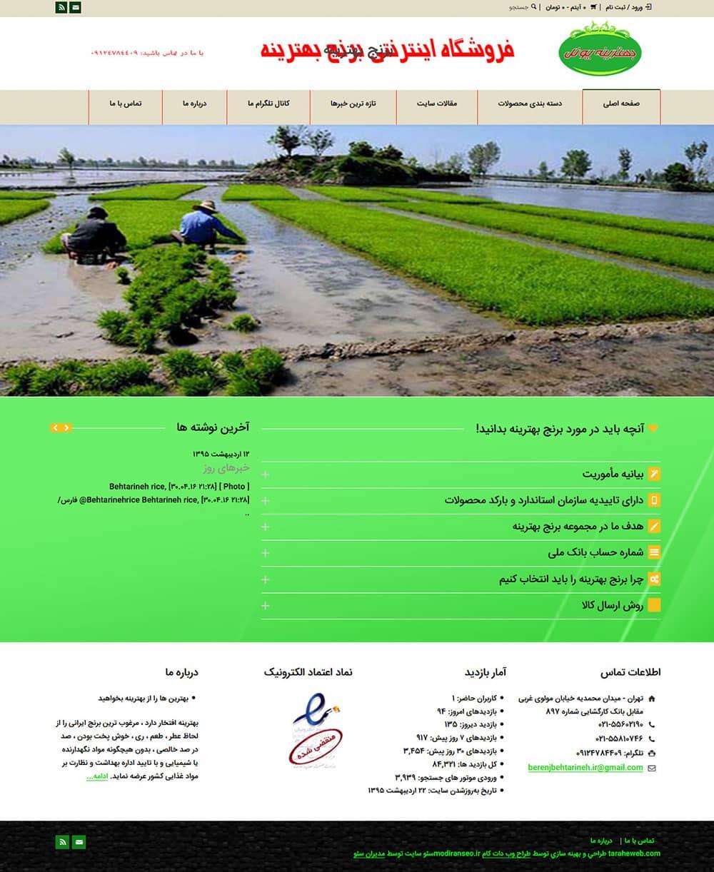طراحی سایت برنج بهترینه