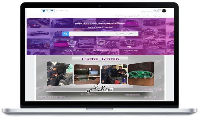 طراحی سایت آموزشگاه کارفیکس تهران
