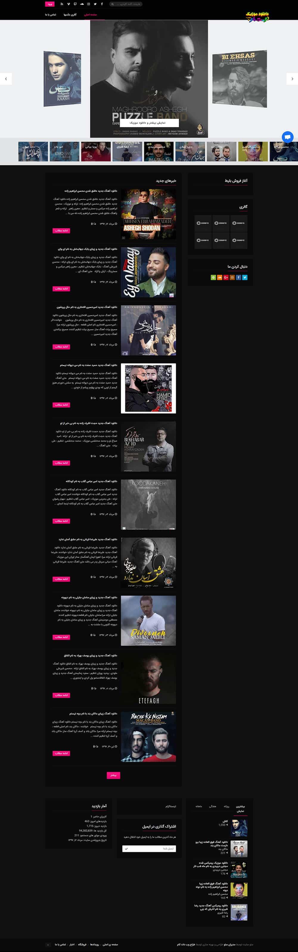 طراحی سایت دانلود موزیک گلچین