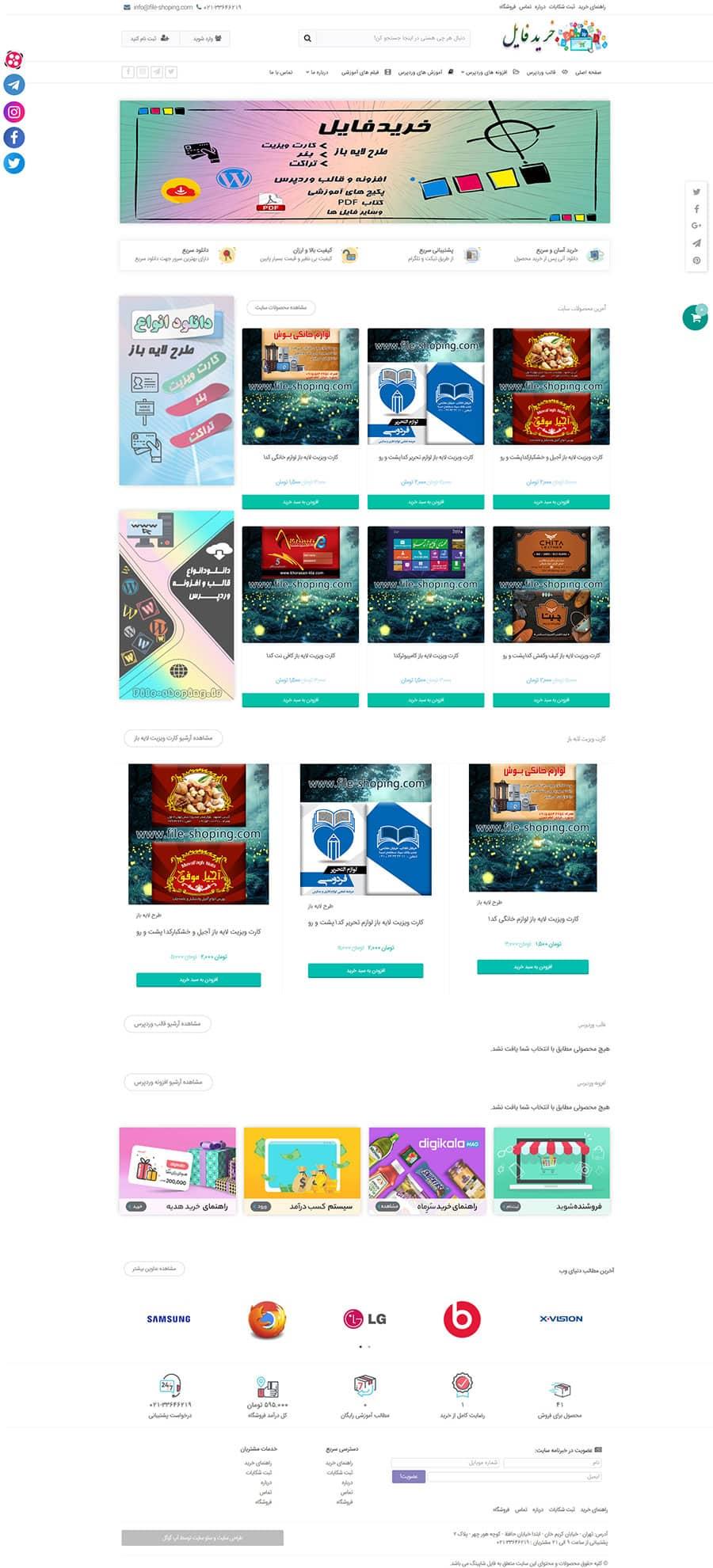 طراحی سایت خرید فایل