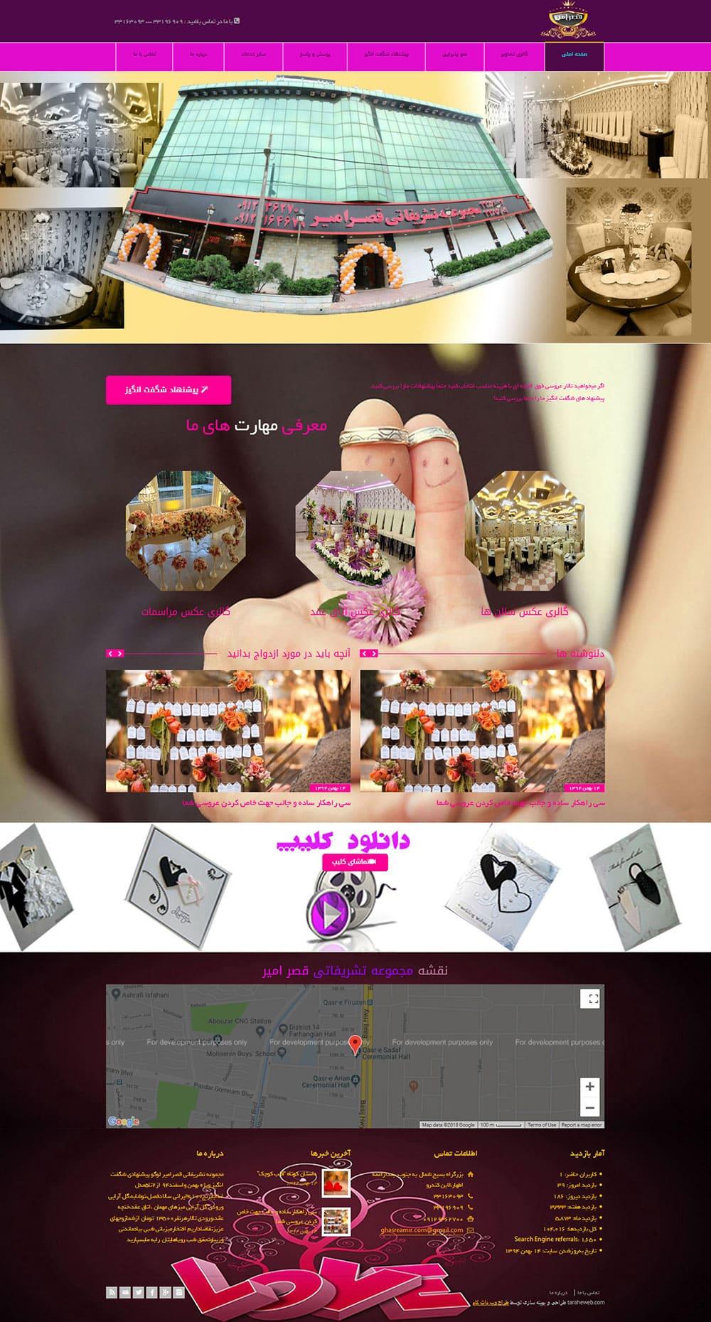 طراحی سایت تالار قصر امیر