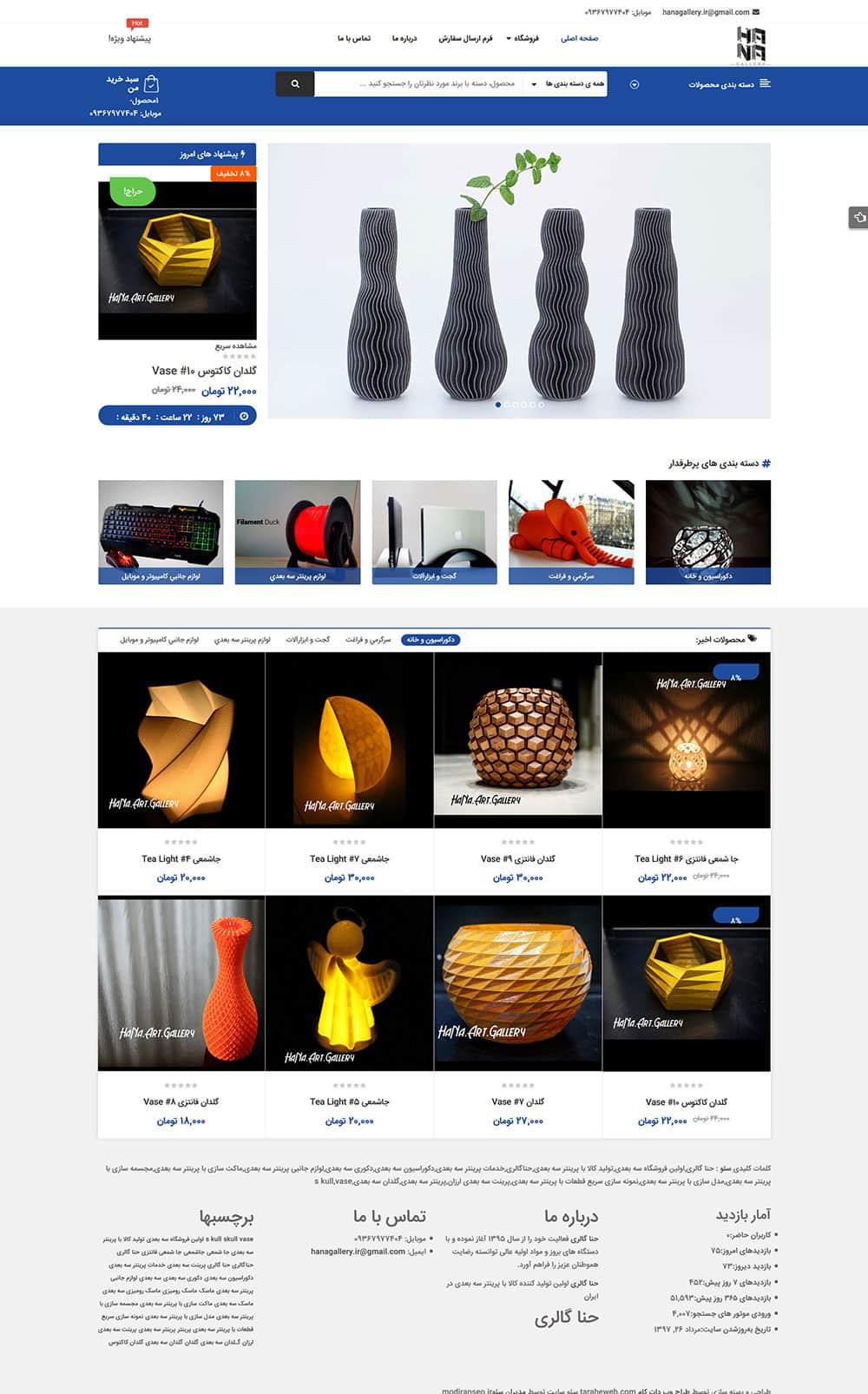 طراحی سایت فروشگاهی حنا گالری
