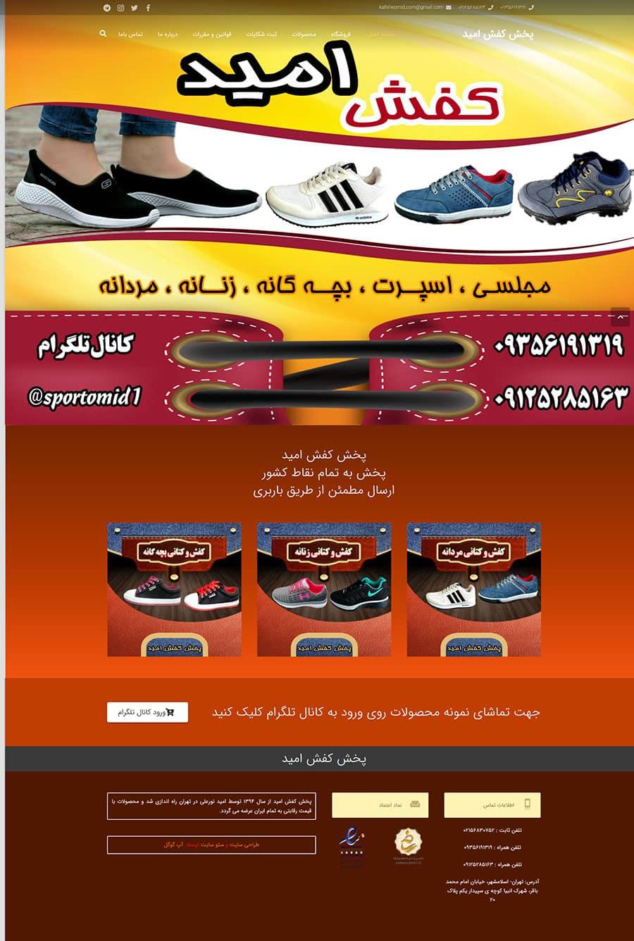 طراحی سایت کفش امید