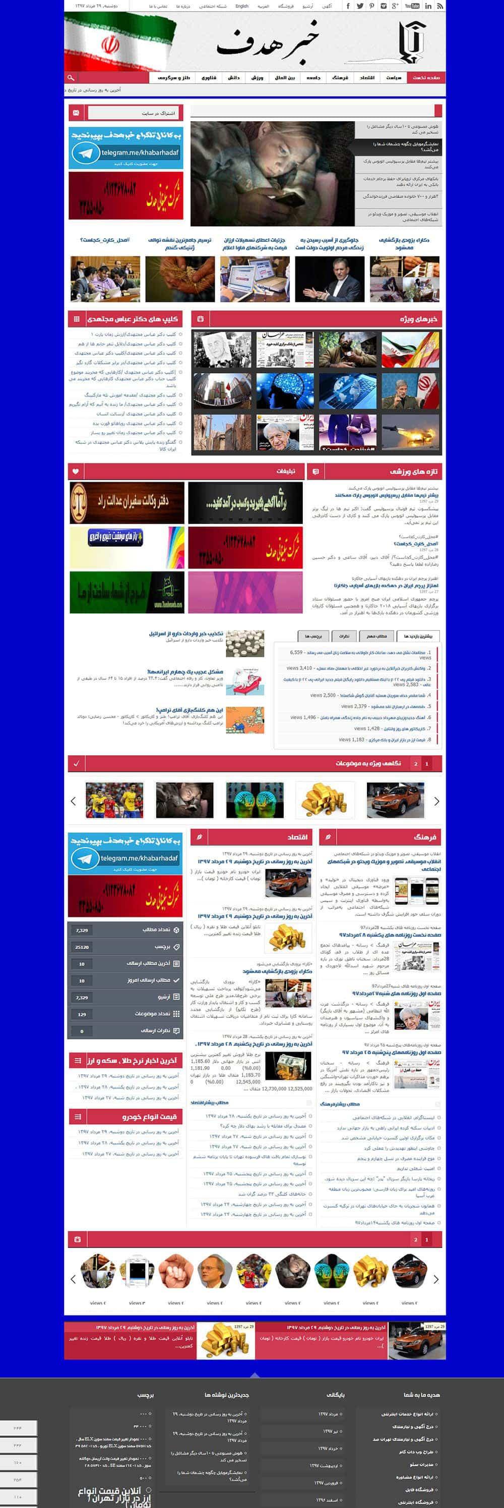 طراحی سایت خبر هدف