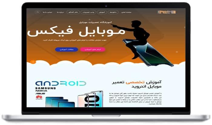 طراحی سایت موبایل فیکس تهران