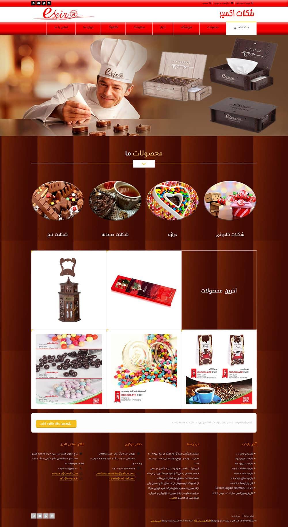 طراحی سایت شکلات اکسیر