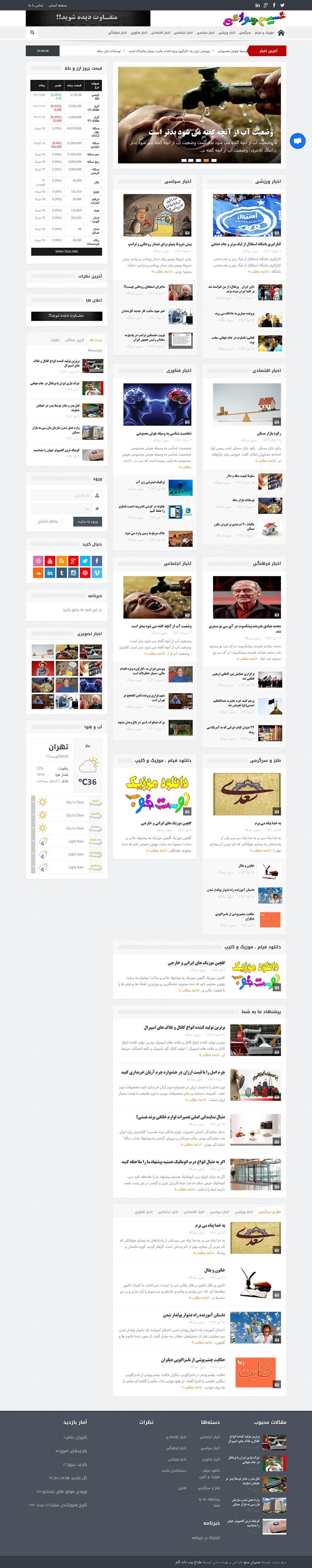 طراحی سایت خبری نسیم جوانی