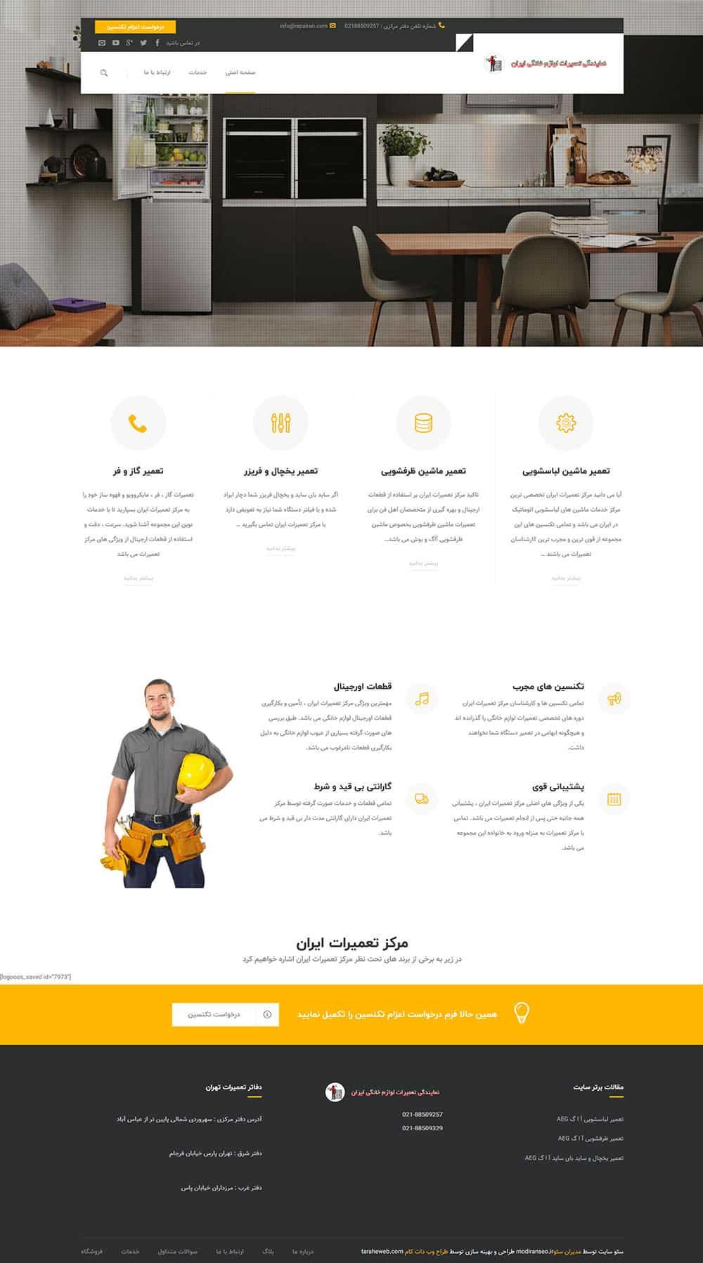 طراحی سایت تعمیر لوازم خانگی ایران