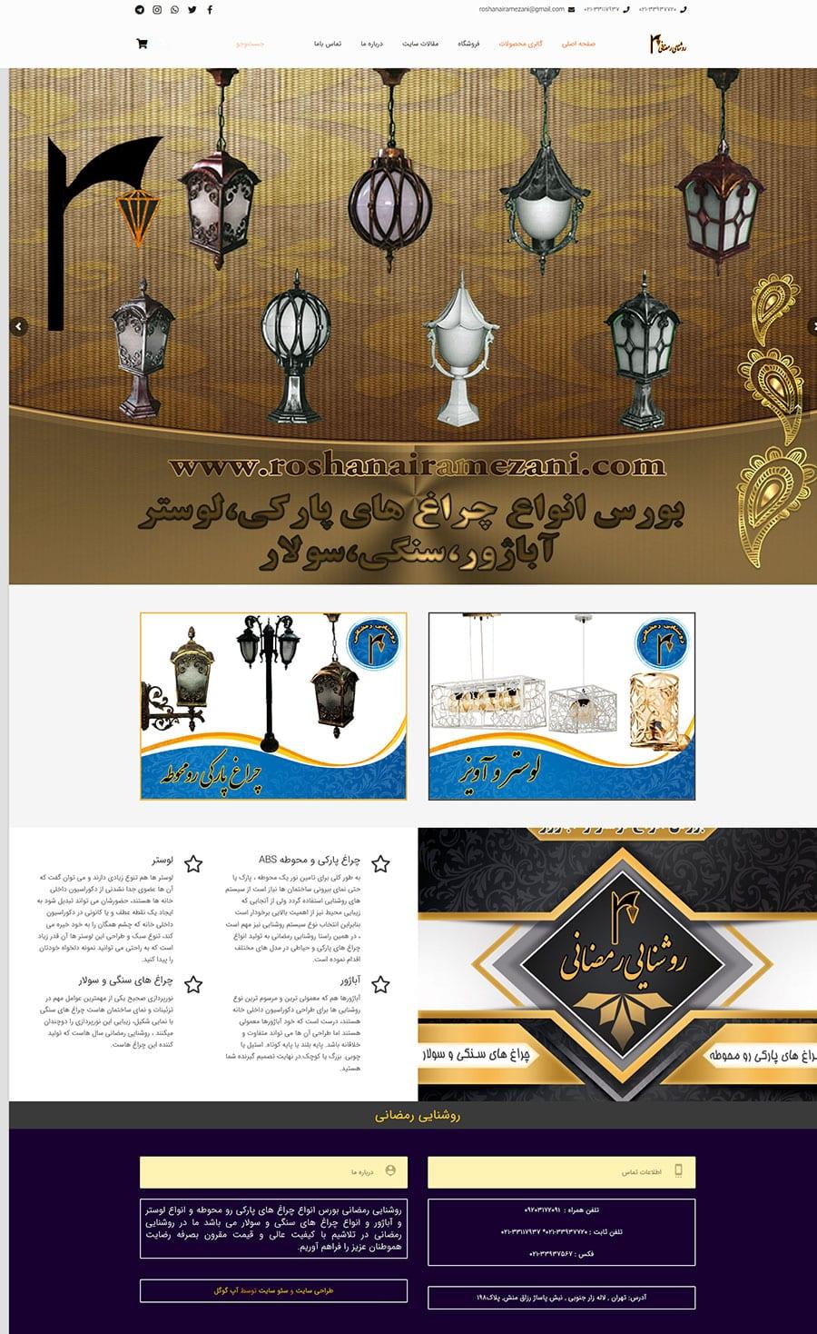 طراحی سایت روشنایی رمضانی