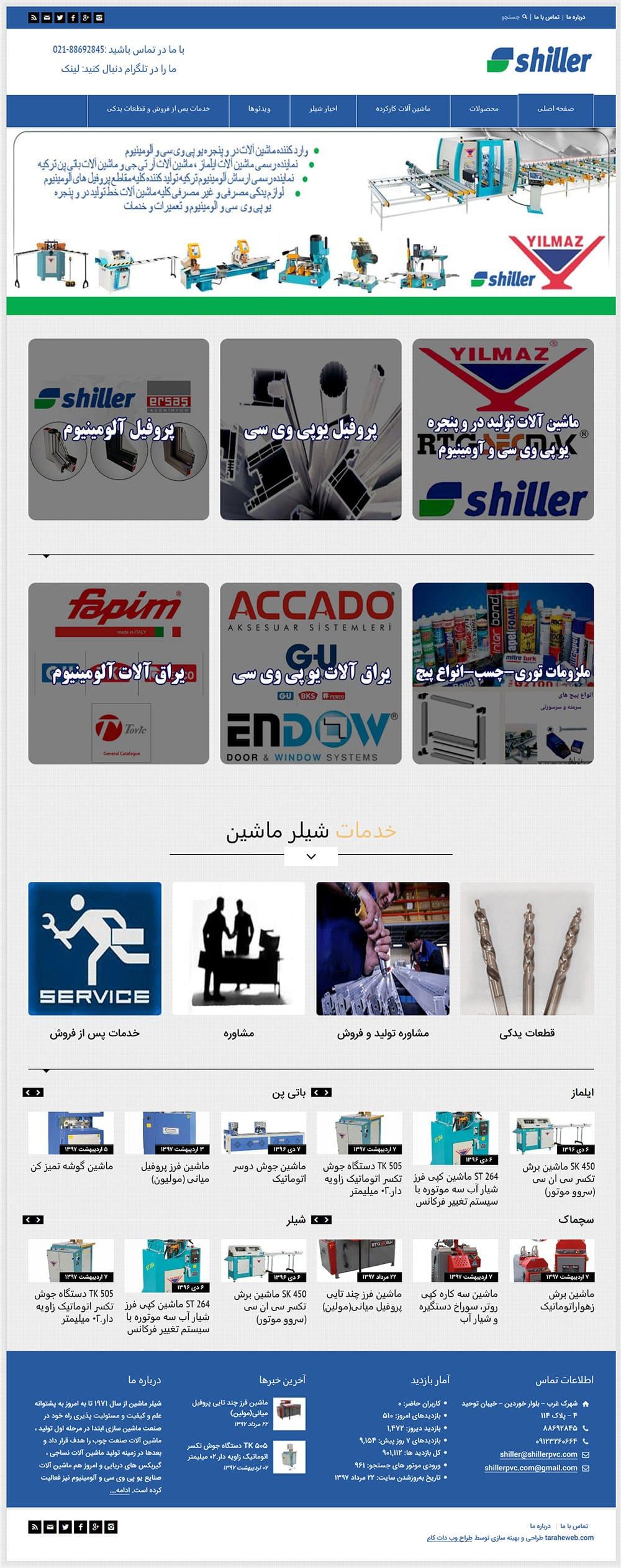 طراحی سایت شیلر پی وی سی
