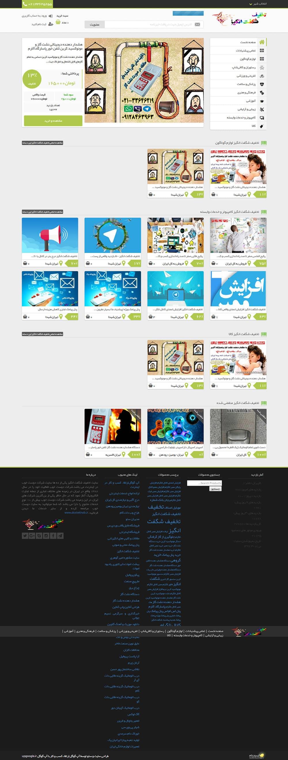 طراحی سایت تخفیف شگفت انگیز