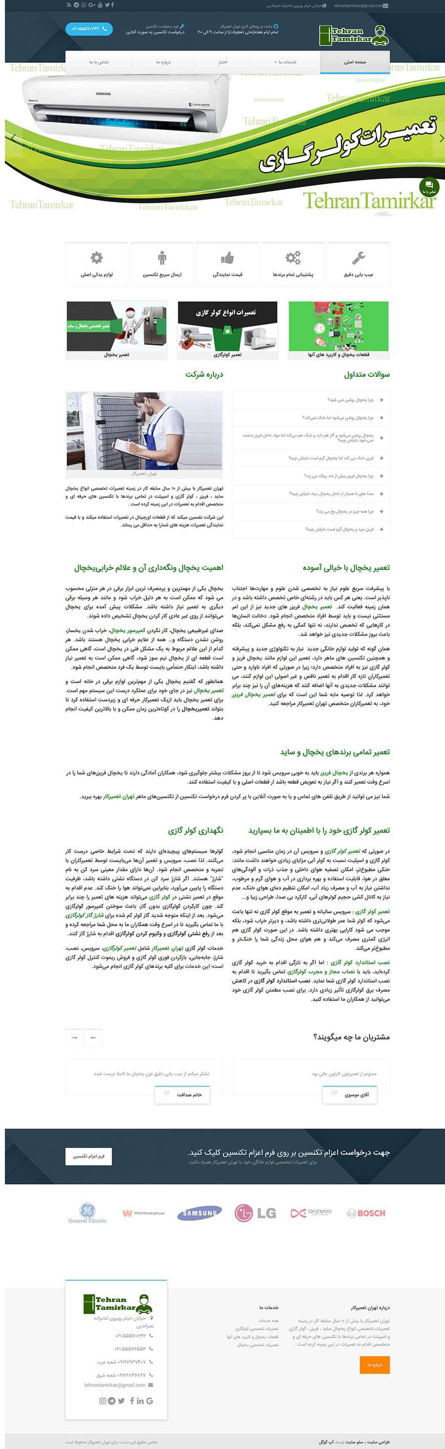 طراحی سایت تهران تعمیرکار